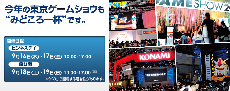 今年の東京ゲームショウもみどころ一杯。