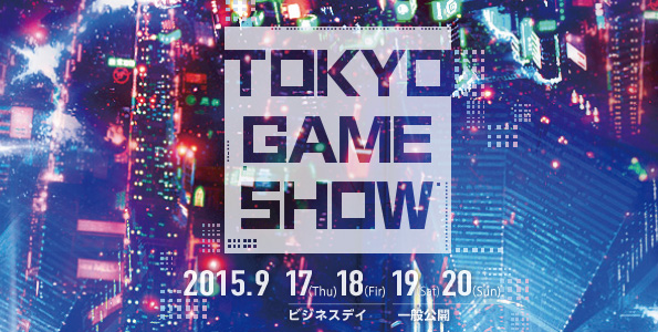 http://expo.nikkeibp.co.jp/tgs/2015/exhibition/img/main.jpg