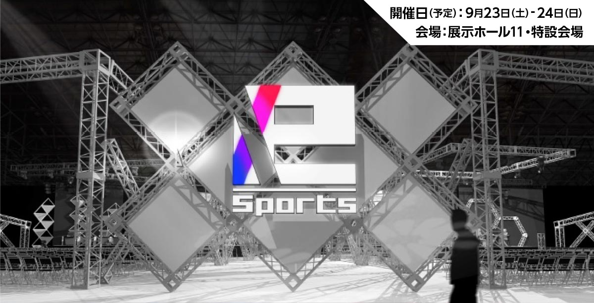 注目イベント   「e-Sports X(...